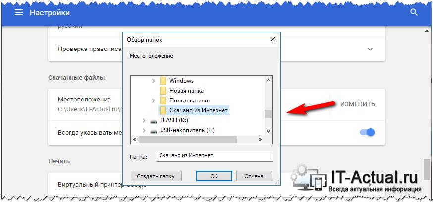 Меняем папку загрузки скачиваемых файлов в Гугл Хром