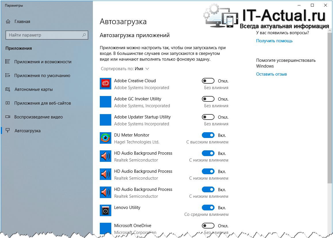 Список с автоматически запускаемыми программами в Windows 10
