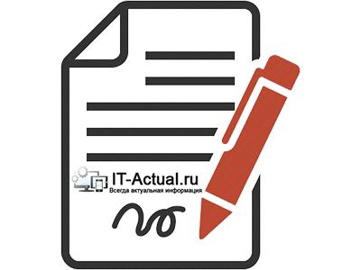 Электронная цифровая подпись применяется для подписи файлов