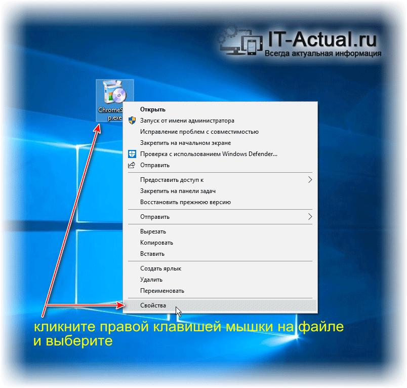 Открываем окно свойств файла в Windows