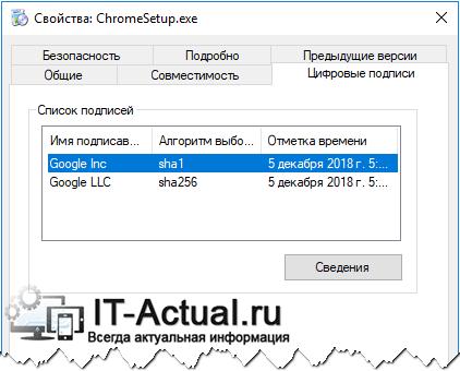Информация о цифровой подписи файла