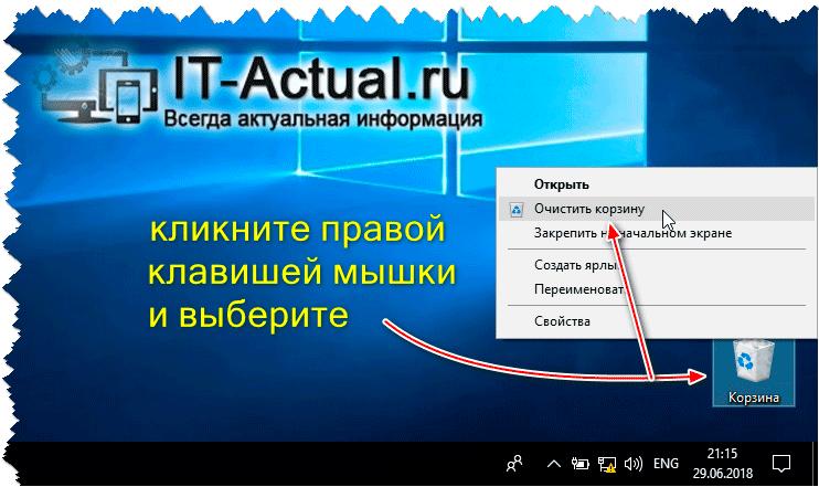 Как очистить корзину в Windows – инструкция