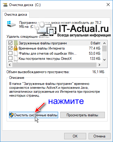 Окно очистки диска – выбираем очистку системных файлов