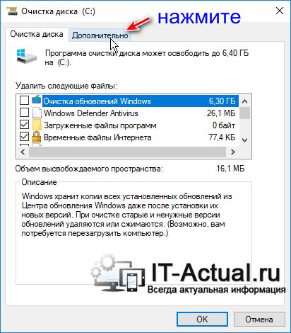Вкладка с дополнительными функциями в окне очистки диска