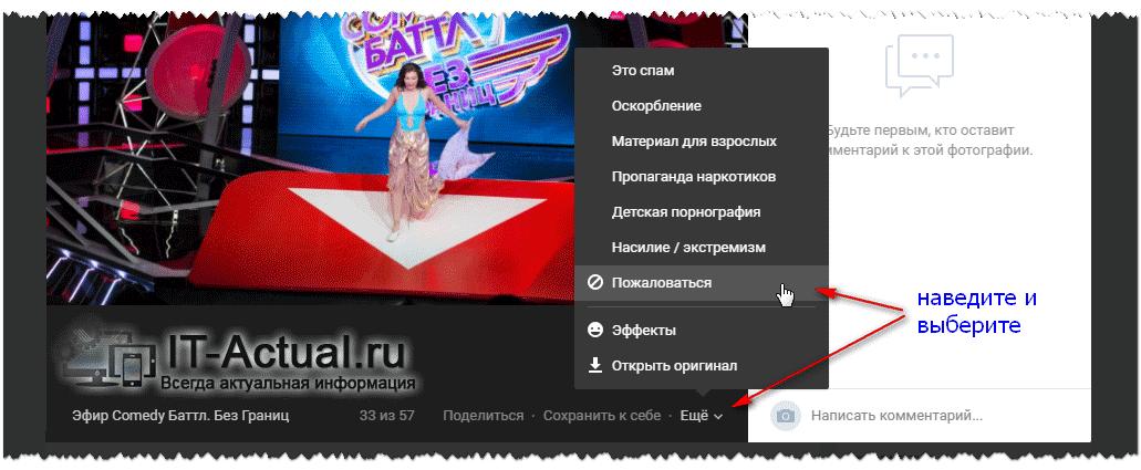 Жалуемся на фотографию в социальной сети Вконтакте