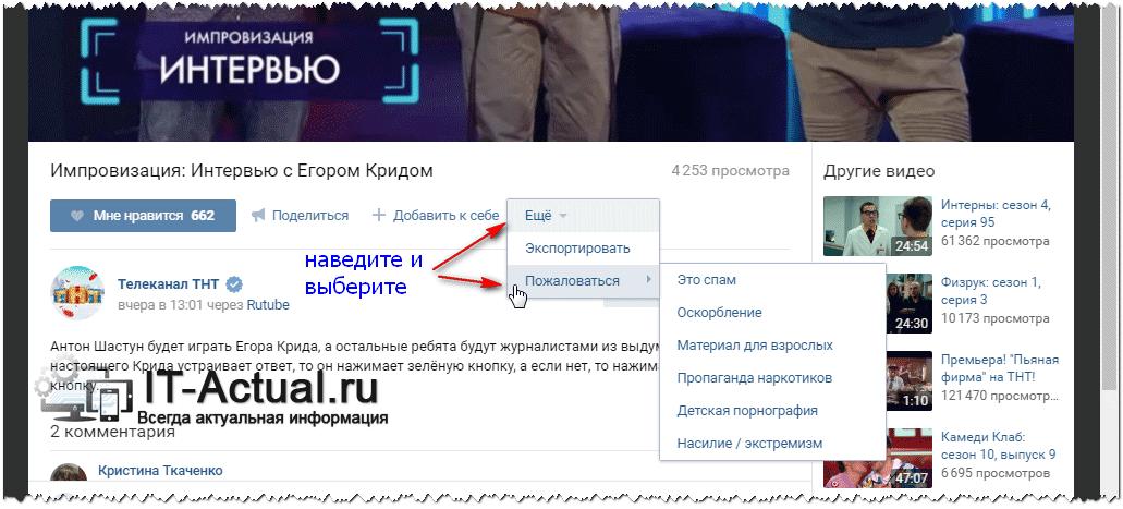 Жалуемся на видео в социальной сети Вконтакте