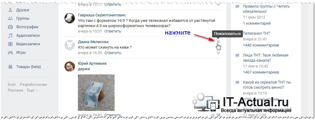Жалуемся на комментарий в социальной сети Вконтакте