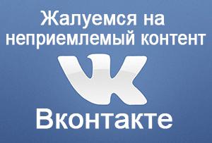 Как пожаловаться на непристойный контент (фотографии, видео, текст) на Вконтакте