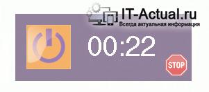 Окно TimePC, в котором можно отменить сработавший таймер