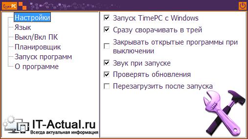 Окно настроек TimePC