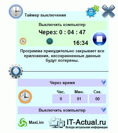 Окно программы Lim Timer Off