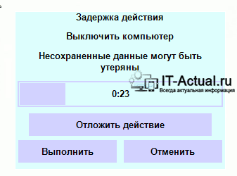 Окно Lim Timer Off, в котором можно отменить или отсрочить сработавший таймер