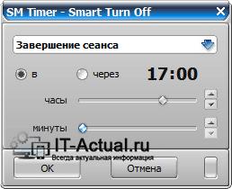 Окно программы SM Timer