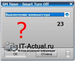 Окно SM Timer, в котором можно отменить сработавший таймер
