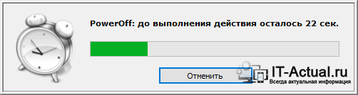 Окно PowerOff, в котором можно отменить сработавший таймер