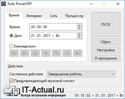 Окно программы Auto PowerOFF