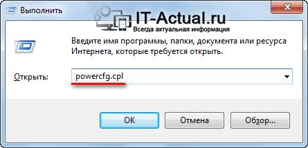 Открытие системного окна «Электропитание» в Windows Vista и 7