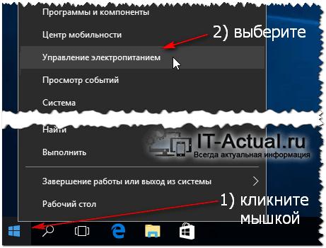 Открытие системного окна «Электропитание» в Windows 8, 8.1, 10