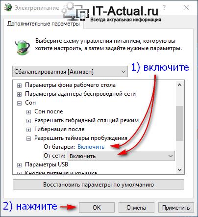 Окно «Дополнительные параметры» электропитания: разрешаем таймеры пробуждения