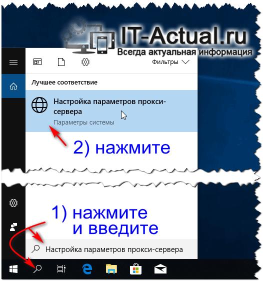 Как настроить соединение через прокси сервер в Windows 10