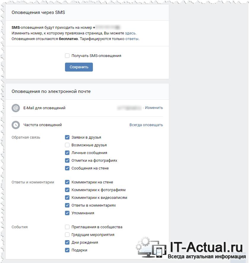 Настройка оповещений через СМС и на электронную почту с ВК