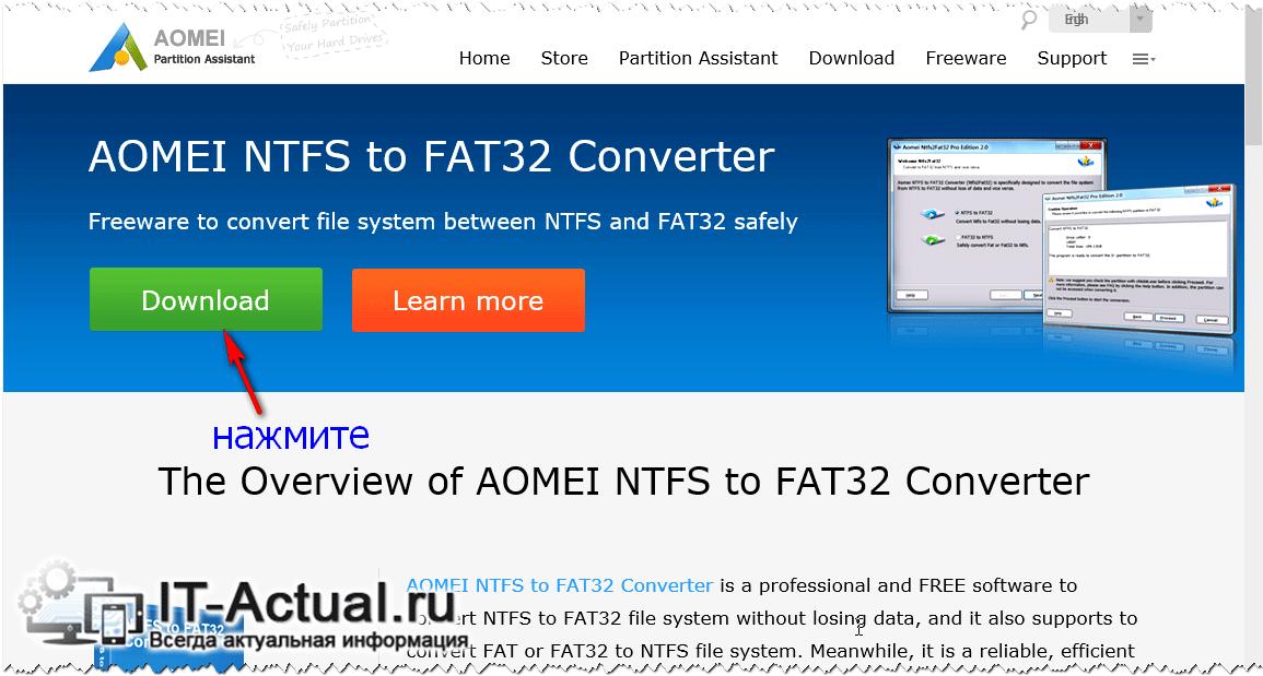 «AOMEI NTFS to FAT32 Converter» на официальном сайте