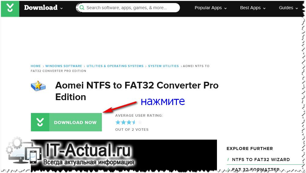 Скачиваем программу-конвертер FAT в NTFS