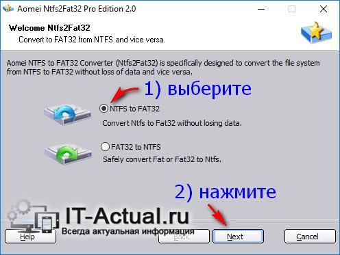Указываем, что требуется конвертирование с NTFS в FAT32