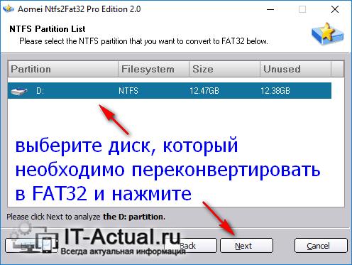 Выбираем диск, файловая система которого должна быть сконвертирована из NTFS в FAT32