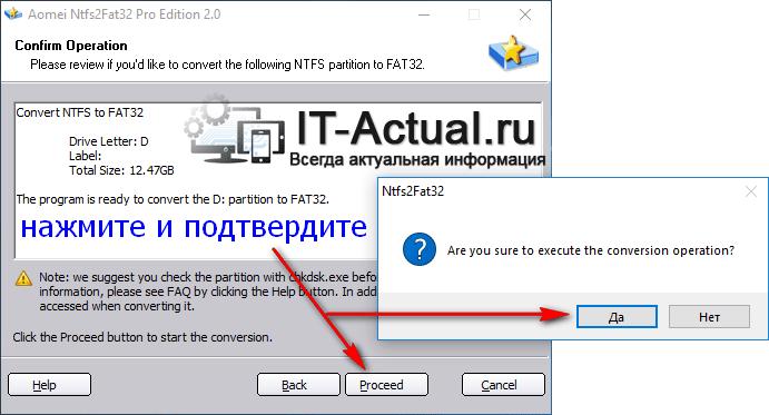Запускаем процесс конвертирования файловой системы диска из NTFS в FAT32