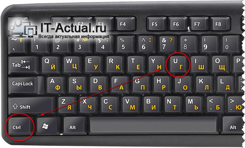 Комбинация клавиш Ctrl + U