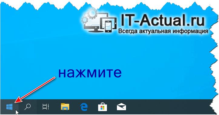 Как завершить работу и выключить компьютер под управлением Windows 10