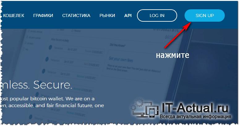 Создание биткоин кошелька – регистрация пользователя