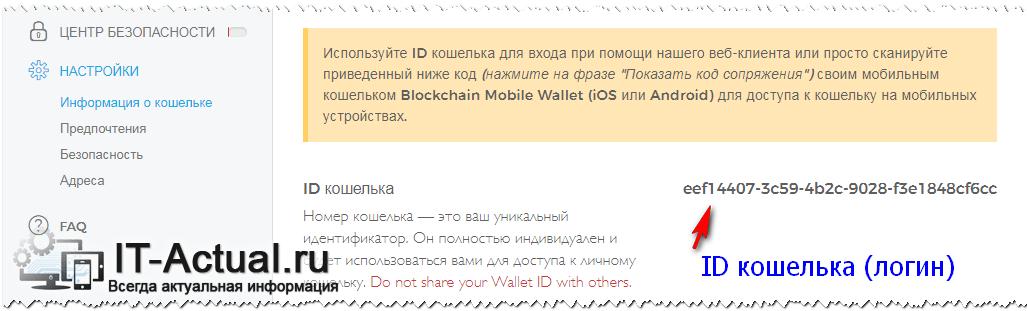 Ваш ID кошелька