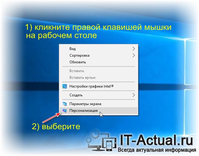 Как создать и вывести ярлык «Сеть» на рабочий стол в Windows 10
