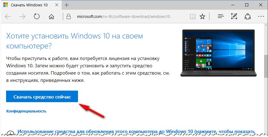 Скачивание утилиты «Media Creation Tool» на сайте Microsoft