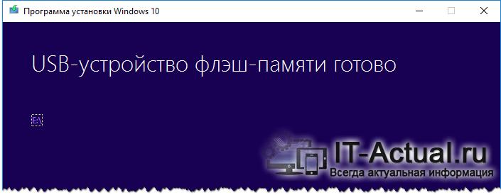 Загрузочный Flash-драйв с Windows 10 в «Media Creation Tool» создан