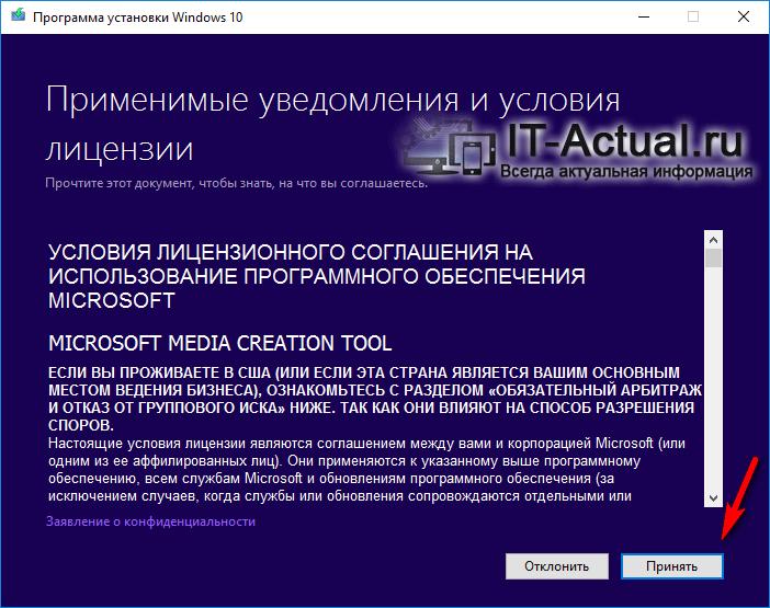 Окно «Media Creation Tool» с лицензионным соглашением