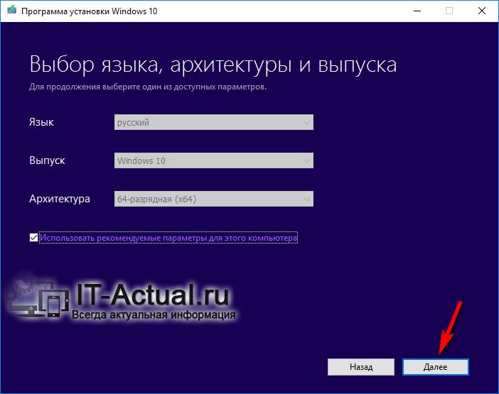 Укажите параметры скачиваемого дистрибутива Windows 10 в окне «Media Creation Tool»