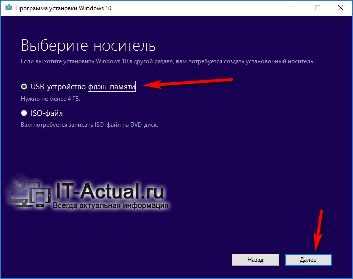 Выбор пункта «USB-устройство флеш-памяти» в окне «Media Creation Tool»