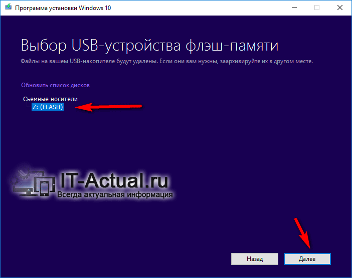 Указание Flash носителя, на который производить запись загрузочного дистрибутива Windows 10