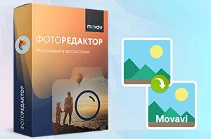 Как сделать открытку-коллаж в Фоторедакторе Movavi