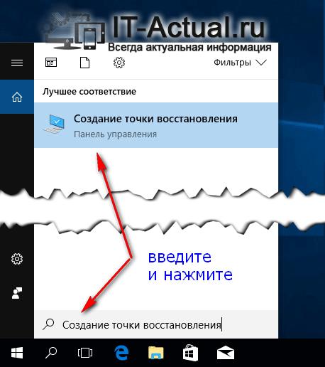 Открываем окно, в котором осуществляется создание контрольной точки восстановления в Windows 10