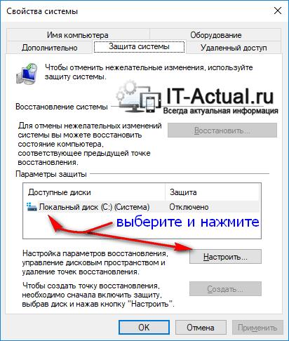 Вкладка «Защита системы» в настройках Windows 10