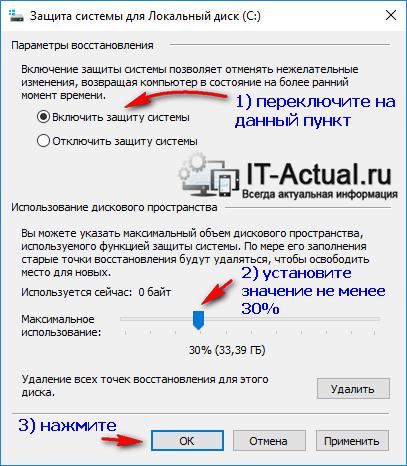 Включаем «Восстановление системы» в Windows 10