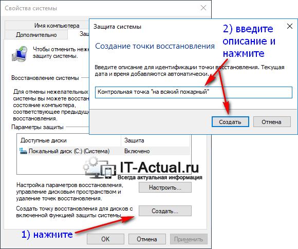 Создаём контрольную точку восстановления в Windows 10