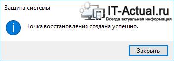 Контрольная точка восстановления в Windows 10 успешно создана