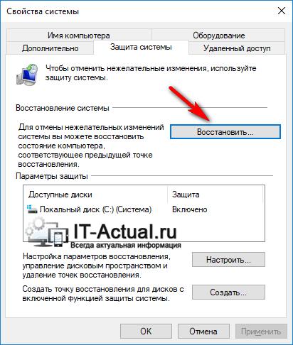 Откат к ранее созданной контрольной точке восстановления в Windows 10