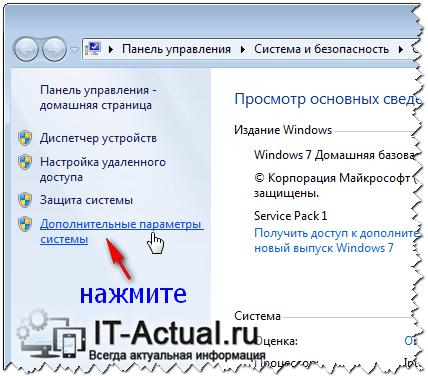 Открываем дополнительные параметры системы в Windows 7