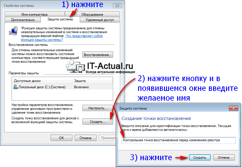 Создание контрольной точки восстановления в Windows 7